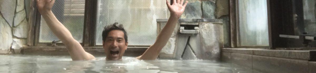 仲良し夫婦の 源泉掛け流し 温泉旅